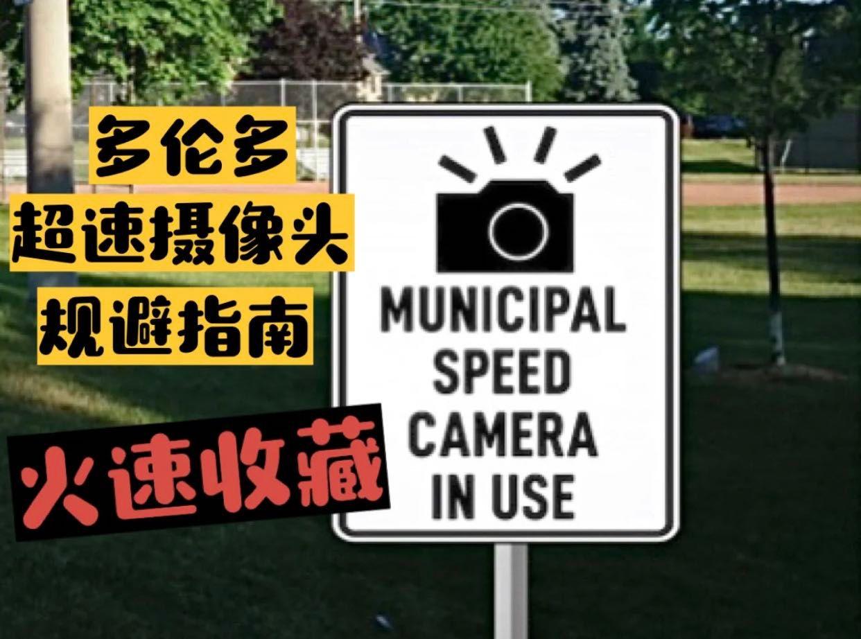 Infocar -多伦多最新超速摄像头罚单规避指南